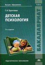 Детская психология. Учебник. 2-е изд., стер