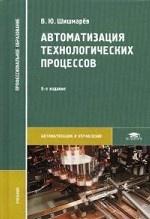 Автоматизация технологических процессов: учебник