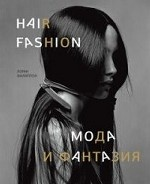 Hair Fashion: Мода и фантазия