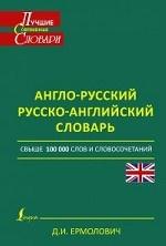 Англо-русский. Русско-английский словарь (суперобложка)