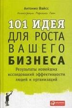101 идея для роста вашего бизнеса: Результаты новейших исследований эффективности людей и организаций. Пер. с англ