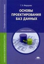 Основы проектирования баз данных
