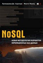 NoSQL: новая методология разработки нереляционных баз данных