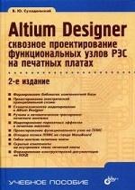 Altium Designer: проектир функц узлов РЭС на печ