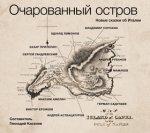 Аудиокн. Киселев(сост.). Очарованный остров