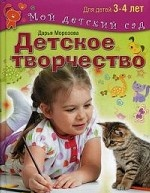 Детское творчество. Для детей 3-4 лет
