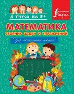 Математика. Сборник задач и упражнений для начальной школы
