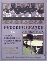 Скачать Русские сказки о животных. Сказка о колобке. Сказка о щуке зубастой бесплатно