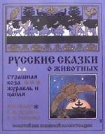 Скачать Русские сказки о животных. Страшная коза. Журавль и цапля бесплатно