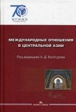 Международные отношения в Центральной Азии. События документы