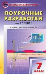 Алгебра. 7 класс. Поурочные разработки к учебнику Ю. Н. Макарычева и др