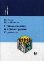Психосоматика и психотерапия