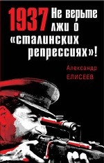 """1937. Не верьте лжи о """"сталинских репрессиях""""!"""
