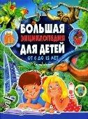 Большая энциклопедия для детей от 6 до 15 лет