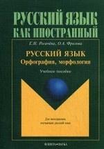 Русский язык, Орфография, морфология. учебное пособие