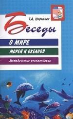 Беседы о мире морей и океанов