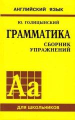 Грамматика английского языка. Сборник упражнений (1-е изд.)