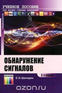 Обнаружение сигналов. Учебное пособие для вузов. – 3-е изд., стереотип