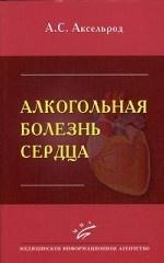Алкогольная болезнь сердца / А.С. Аксельрод