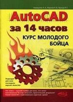 Н. Б. Голубенко. AutoCAD за 14 часов. Курс молодого бойца 2изд