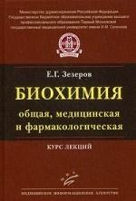 Биохимия (общая, медицинская и фармакологическая): Курс лекций /Е.Г. Зезеров. (+CD)