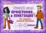 Русский язык 5-11кл Орфография и пунктуация