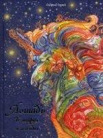 Гоувей Олдфилд. Лошадь в мифах и легендах 150x201