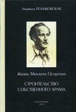 Жизнь Михаила Осоргина