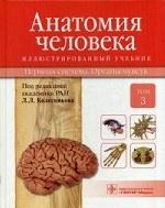 Анатомия человека. Учебник. В 3-х томах. Том 3: Нервная система. Органы чувств. Гриф МО РФ