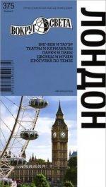 Лондон (изд. 5)