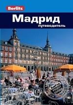 Мадрид: Путеводитель/Berlitz