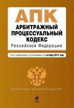 Арбитражный процессуальный кодекс Российской Федерации : текст с изм. и доп. на 1 октября 2014 г