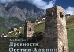 Древности Осетии-Алании