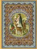 Белоснежка (подарочное издание)