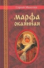 И. А. Голицына. Марфа окаянная. Роман-хроника