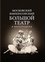 Московский Императорский Большой театр в фотограф