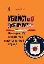 Уильям Блум. Убийство демократии.Операции ЦРУ и Пентагона в по