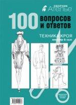 """Сборник """"Ателье. 100 вопросов и отв.Техника кроя"""""""