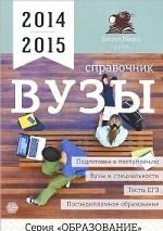 ВУЗы. Справочник. 2014-2015