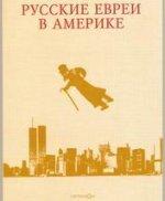Русские евреи в Америке. Книга 8