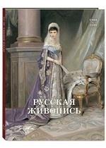 Русская живопись 1880-1890