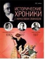 Исторические хроники с Николаем Сванидзе. 1916-1917