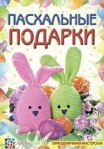 Ольга Владимировна Полякова. Пасхальные подарки