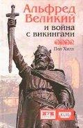 Пол Хилл. Альфред Великий и война с викингами 120x184