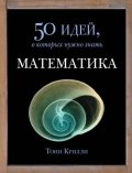 Тони Крилли. Математика. 50 идей, о которых нужно знать