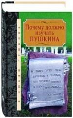 Скачать Почему должно изучать Пушкина?
