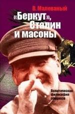 """""""Беркут"""", Сталин и масоны"""