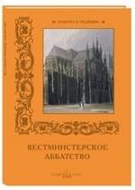 С. В. Иванов. Вестминстерское аббатство