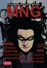 MNG. Альманах русской манги. Выпуск 8