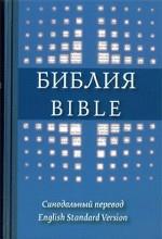 Библия. Синодальный перевод / Bible: English Standard Version